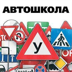 Автошколы Козульки