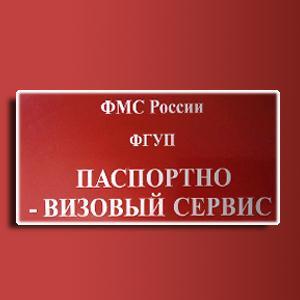 Паспортно-визовые службы Козульки