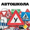 Автошколы в Козульке