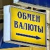 Обмен валют в Козульке