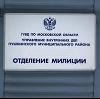 Отделения полиции в Козульке