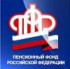 Пенсионные фонды в Козульке