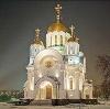 Религиозные учреждения в Козульке