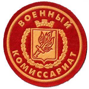 Военкоматы, комиссариаты Козульки
