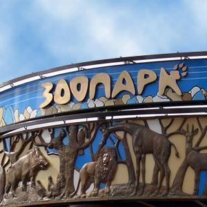 Зоопарки Козульки